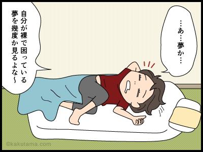 夢から覚めた四コマ漫画