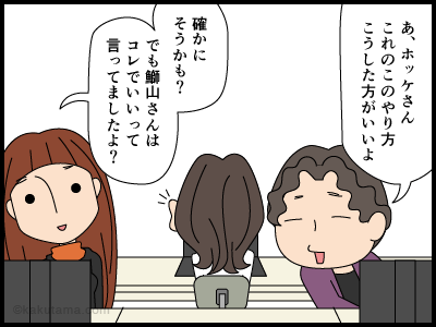 席の後ろの女子たちの会話を聞く4コマ漫画