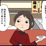 回転寿司での冒険
