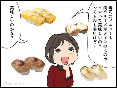 変わり種寿司も試してみたい4コマ漫画