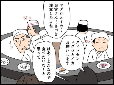 回転寿司の4コマ