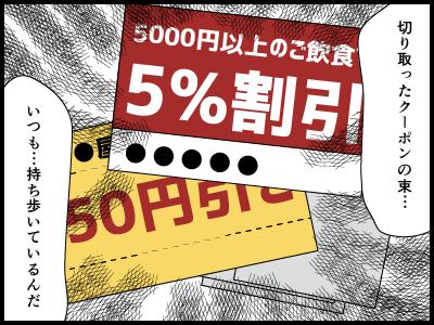 クーポン券の塊の4コマ漫画