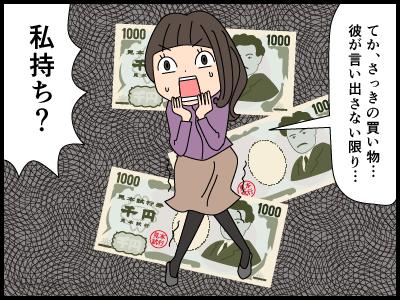 これからも支払いは自分かと思う4コマ漫画