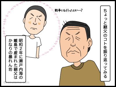 昭和一桁生まれの父の4コマ漫画1