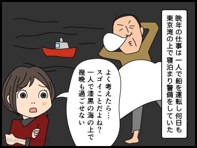 昭和一桁生まれの父の4コマ漫画2