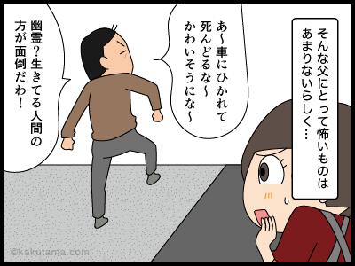 昭和一桁生まれの父の4コマ漫画3