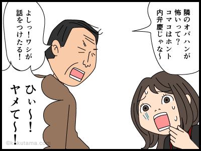 昭和一桁生まれの父の4コマ漫画4