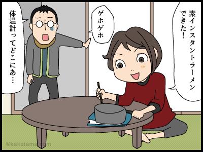 ひとり飯なので鍋のママ食べようとする4コマ漫画