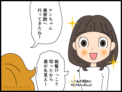 オンザ眉毛の4コマ漫画