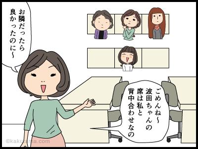 隣の席の人に嫌がらせをしている4コマ漫画1