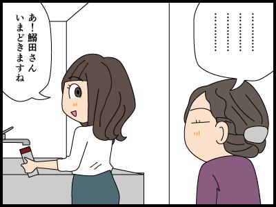 いじめられている人と話す4コマ漫画1