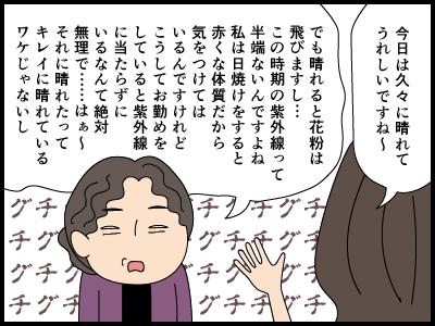 いじめられている人と話す4コマ漫画2