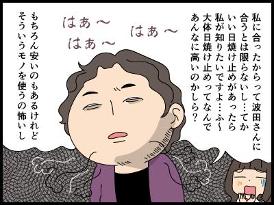 いじめられている人と話す4コマ漫画4