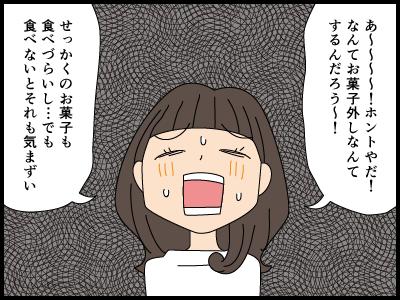 お菓子外しのキッカケの4コマ漫画1
