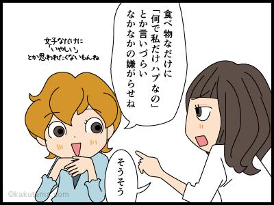 お菓子外しのキッカケの4コマ漫画2