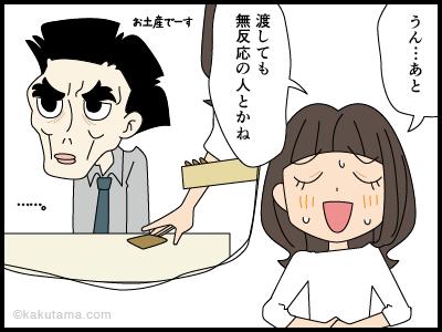 お菓子外しのキッカケの4コマ漫画4