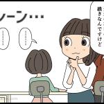 派遣のハバツ(20)〜離脱宣言