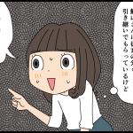 派遣のハバツ(21)〜嫌な兆候
