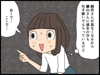 指示をしている4コマ漫画