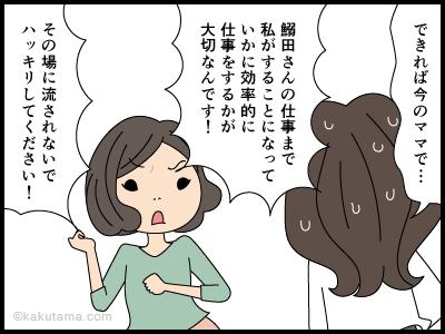 指示をしている4コマ漫画3