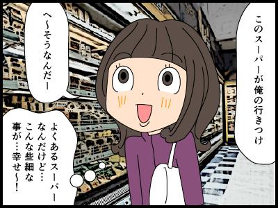 スーパーをキョロキョロしている4コマ漫画