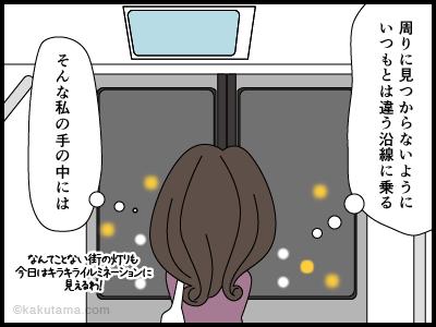 電車の窓から外を見る4コマ漫画