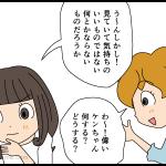 派遣のハバツ(16)〜なんとかせねば!