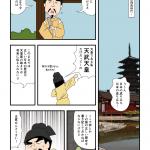 古事記製作委員会の発足(1)天武天皇