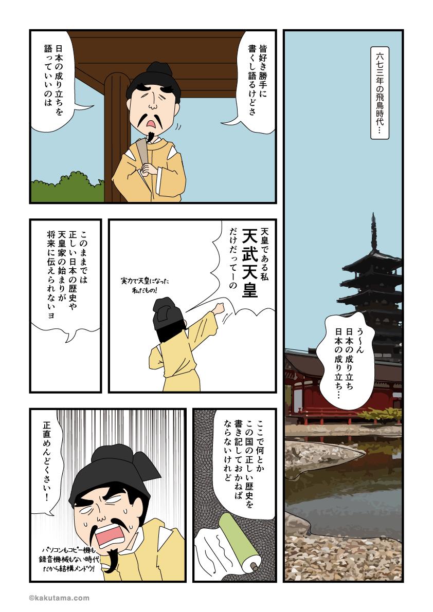 古事記製作委員会天武天皇のマンガ1