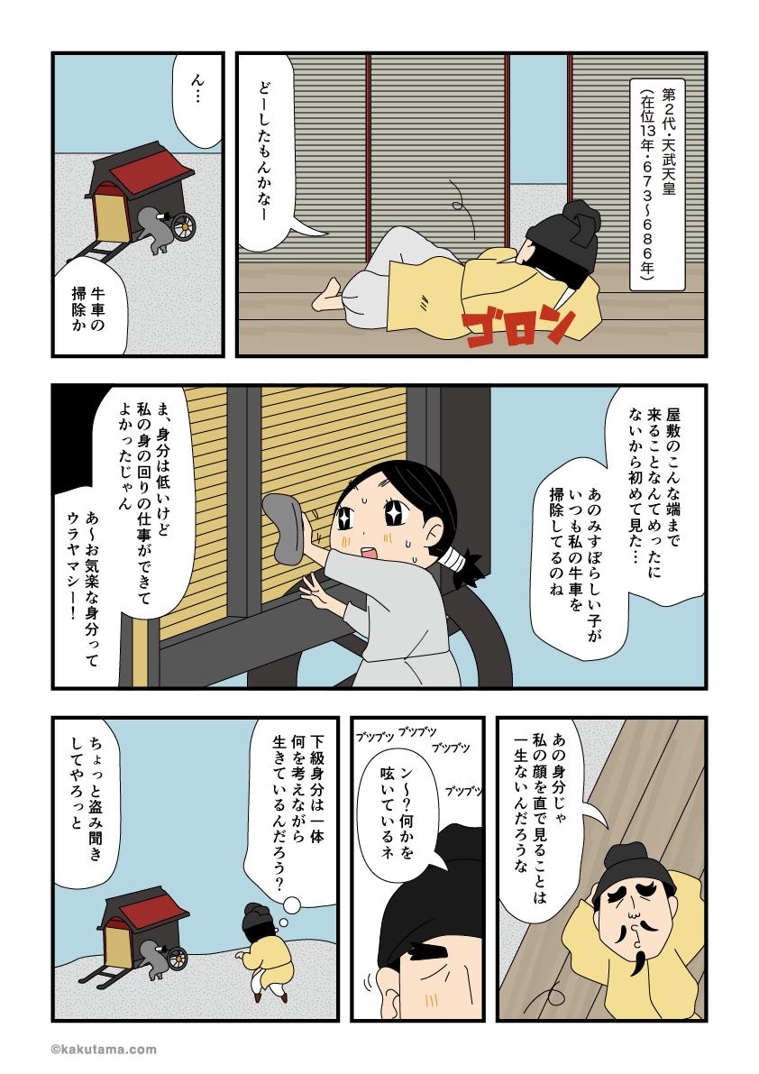 古事記製作委員会天武天皇のマンガ2