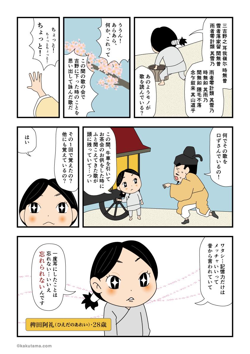 古事記製作委員会天武天皇のマンガ3