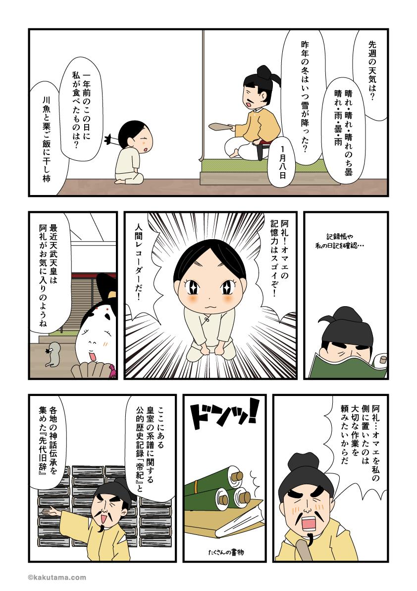 稗田阿礼の記憶力を検証するマンガ