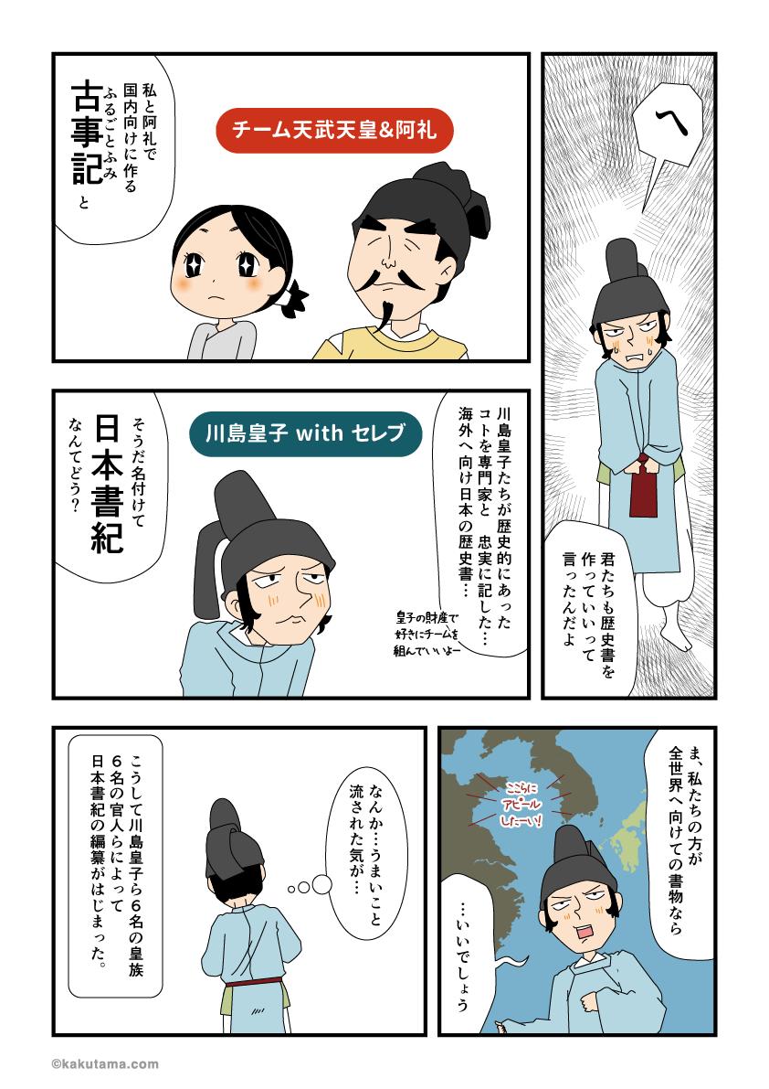 古事記チームと日本書紀チームに分かれるマンガ