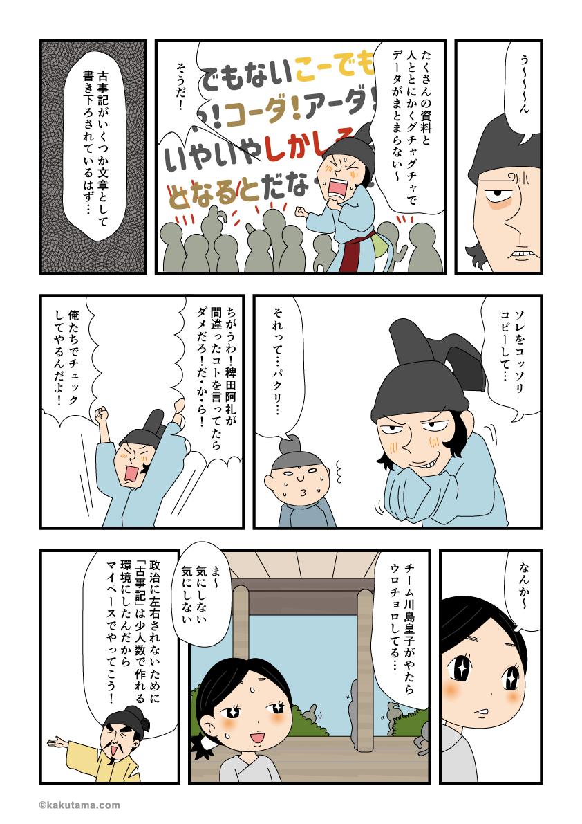 古事記を参考に日本書紀を作っていくマンガ