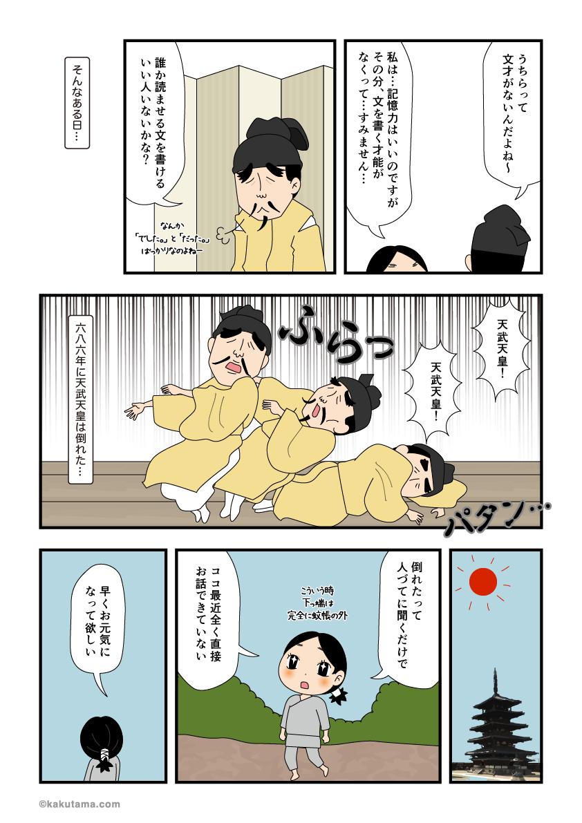 古事記途中で天武天皇が倒れる漫画