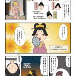 古事記製作委員会発足(6)元明天皇
