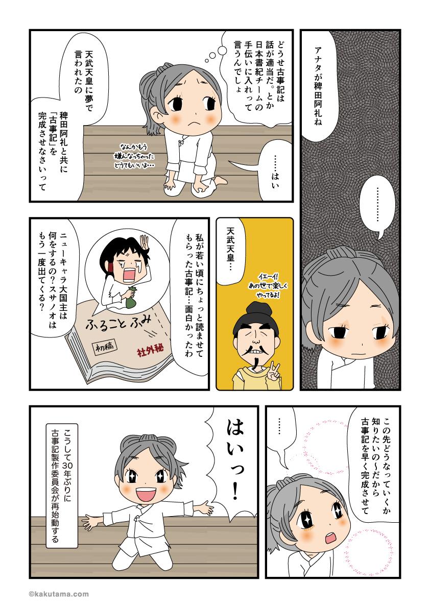 稗田阿礼に古事記を完成させろと言う元明天皇の漫画