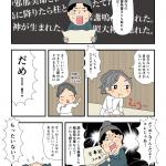 古事記製作委員会発足(8)古事記制作が楽しいの!