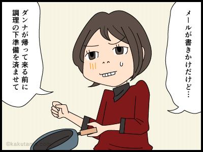 ご飯を作っている女性の4コマ