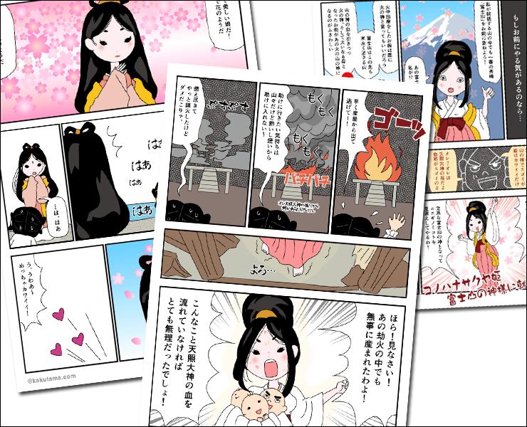 木花咲耶姫のマンガ