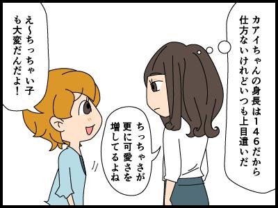 身長が低いがカワイイ同僚を見る4コマ漫画