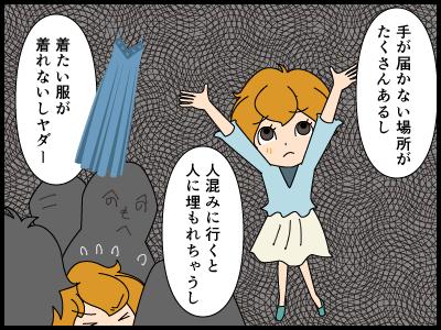 ちっちゃい子の悩みを語る4コマ漫画1