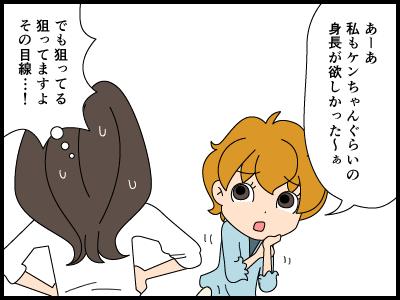 ちっちゃい子の悩みを語る4コマ漫画4