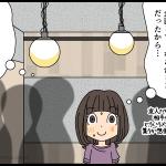 ケンコの痛恋(総集編01)〜出会い…そしてクーポン