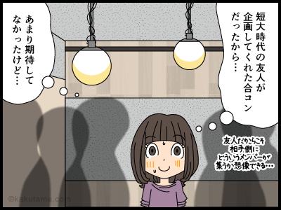 合コンに参加した4コマ漫画