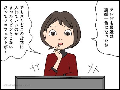 選挙でどこへいれたらいいのか悩む4コマ漫画1
