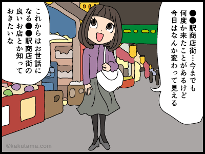 地元商店街を見渡す4コマ漫画