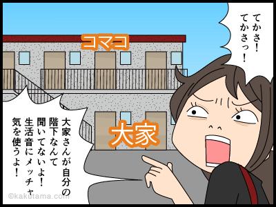アパートの契約完了の4コマ漫画4