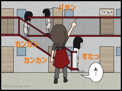 neighbors-scary-04-3アパートの隣人が変わった人だとしる4コマ漫画4