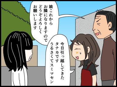 引っ越しの挨拶を無視される4コマ漫画2
